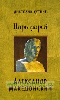 Царь царей Александр Македонский