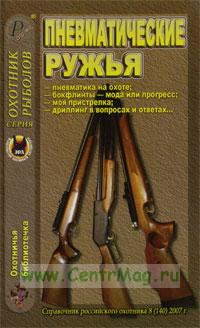 Охотничья библиотечка №8 (140) 2007. Пневматические ружья