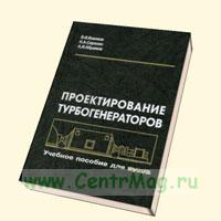 Проектирование турбогенераторов: Учебное пособие для вузов (2-е издание, переработанное и дополненное)