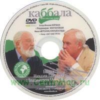 DVD Беседа Михаэля Лайтмана с Владимиром Молчановым