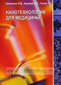 Нанотехнологии для медицины