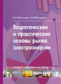 Теоретические и практические основы рынка электроэнергии: учебное пособие