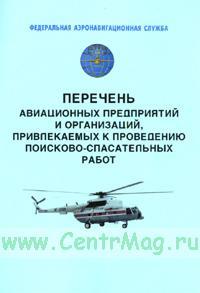 Перечень авиационных предприятий и организаций, привлекаемых к проведению поисково-спасательных работ
