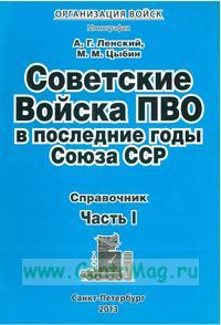 Советские Войска ПВО в последние годы Союза ССР. Справочник часть 1