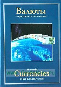 Валюты мира третьего тысячелетия. Currencies.(Суперобложка)