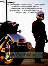 Методические рекомендации по проведению экзаменов на получение допуска к управлению самоходными машинами и выдачи удостоверений тракториста-машиниста (тракториста)