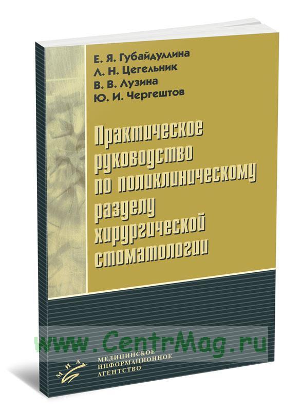 Практическое руководство по поликлиническому разделу хирургической стоматологии