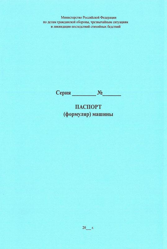 Паспорт (формуляр) машины