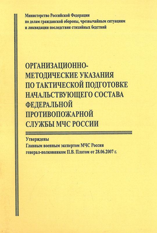 Организационно-методические указания по тактической подготовке начальсвующего состава Федеральной противопожарной службы МЧС России