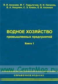 Водное хозяйство промышленных предприятий. Книга 1.