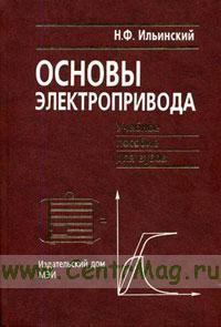 Основы электропривода: Учебное пособие для вузов (2-е издание, переработанное и дополненное)