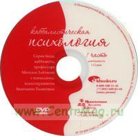 DVD Каббалистическая психология. Часть 1