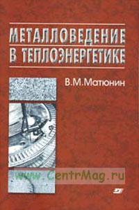 Металловедение в теплоэнергетике: учебное пособие для вузов