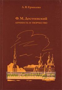 Личность и творчество Ф.М. Достоевский
