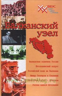 Балканский узел, или Россия и