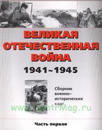 Великая Отечественная война 1941-1945 г.г. (часть 1)