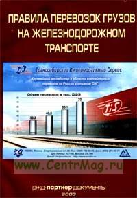 Правила перевозки грузов на железнодорожном транспорте