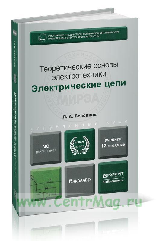 Теоретические основы электротехники. Электрические цепи (12-е издание, исправленное и дополненное)