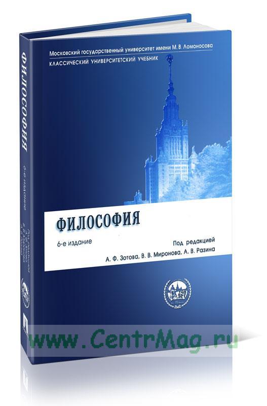 Философия (6-е издание)