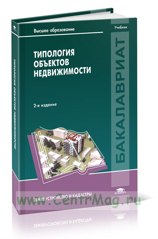 Типология объектов недвижимости (2-е издание, стереотипное)