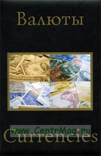 Валюты мира третьего тысячелетия. Currencies. (Кожаная обложка)