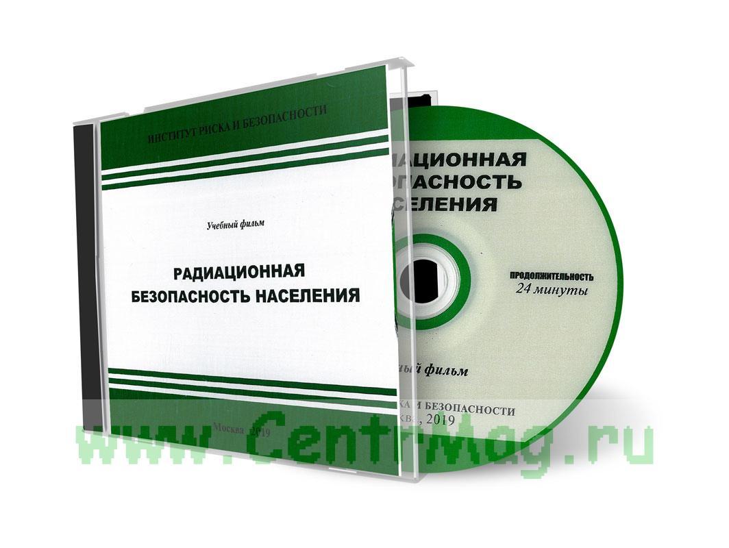 Учебный фильм Радиационная безопасность населения на DVD