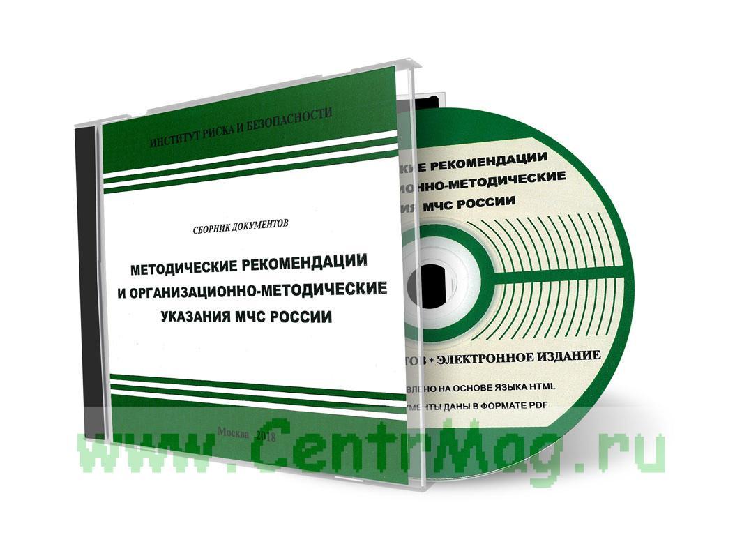 CD Сборник методических рекомендаций и организационно-методических указаний МЧС