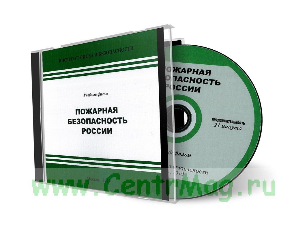Учебный фильм Пожарная безопасность России на DVD