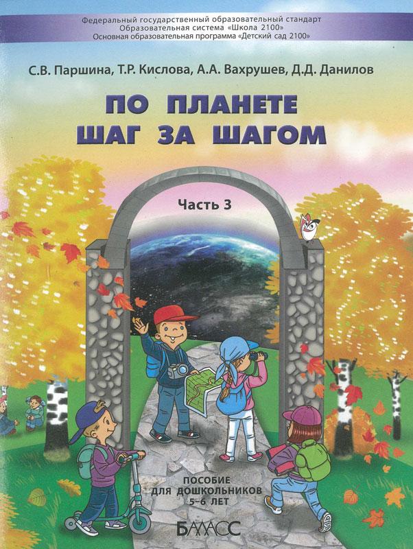 По планете шаг за шагом. Пособие для дошкольников 5-6 лет. Часть 3