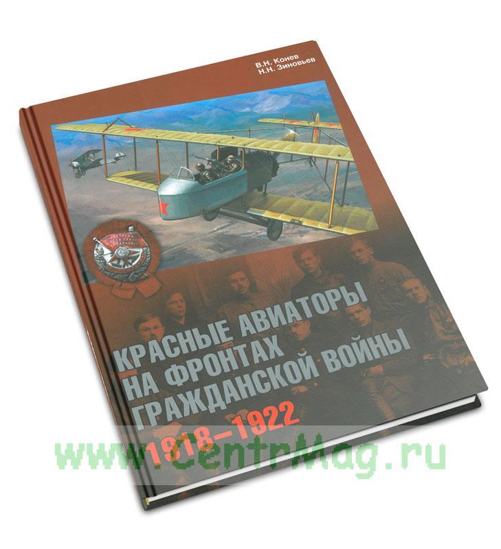 Красные авиаторы на фронтах Гражданской войны. 1918-1922