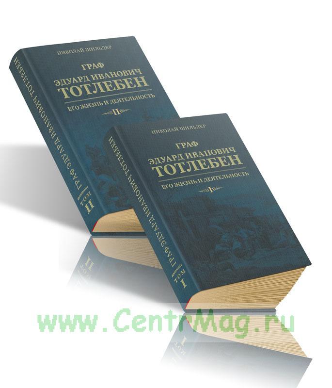 Граф Эдуард Иванович Тотлебен. Его жизнь и деятельность. Комплект из 2х книг + комплект карт