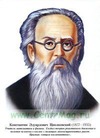 Циолковский К.Э. портрет