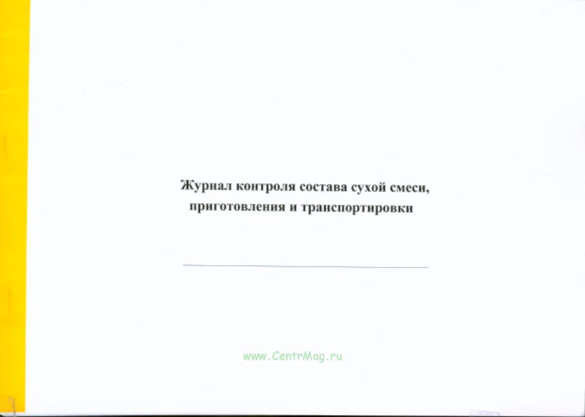 Журнал контроля состава сухой смеси, приготовления и транспортировки