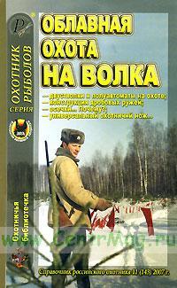 Охотничья библиотечка №11 (143) 2007. Облавная охота на волка
