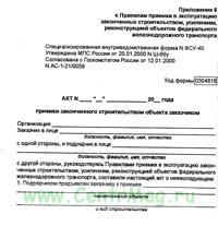 Акт приемки законченного строительством объекта заказчика ФСУ-40