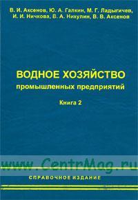 Водное хозяйство промышленных предприятий. Книга 2.