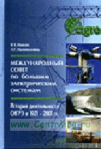 Международный совет по большим электрическим системам: История деятельности СИГРЭ в 1921 – 2001