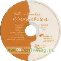 DVD Каббалистическая психология. Часть 2