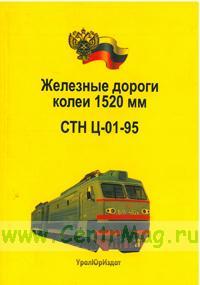 СТН Ц-01-95. Железные дороги колеи 1520 мм. Приказ МПС России от 25.09.1995 № 14
