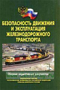 Безопасность движения и эксплуатации железнодорожного транспорта. Сборник нормативных документов