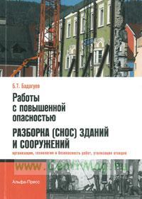 Работы с повышенной опасностью. Разборка (снос) зданий и сооружений. Организация, технология и безопасность работ, утилизация отходов