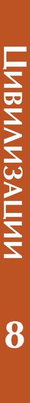 Цивилизации. Выпуск 8. Социокультурные процессы в переходные и кризисные эпохи