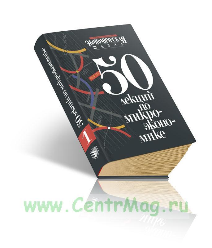 50 лекций по микроэкономике. Том I