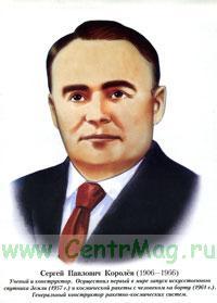 Королев С.П.портрет