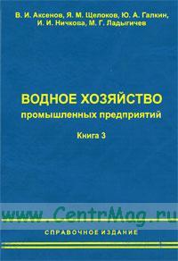 Водное хозяйство промышленных предприятий. Книга 3