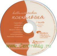 DVD Каббалистическая психология. Часть 3