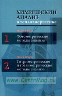 Химический анализ в энергетике: В 5 книгах. Кн. 1, 2.: Книга 1. Фотометрия; Книга 2. Титриметрия и гравиметрия