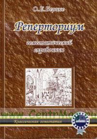 Реперториум. Гомеопатический справочник
