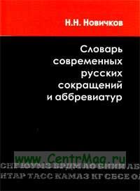 Словарь современных русских сокращений и аббревиатур