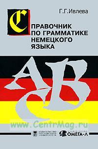 Справочник по грамматике немецкого языка. Abris der Deutschen Grammatik